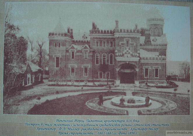 Рамонь замок принцессы Ольденбургской