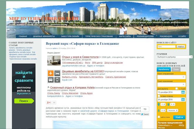 Мир путешествий онлайн