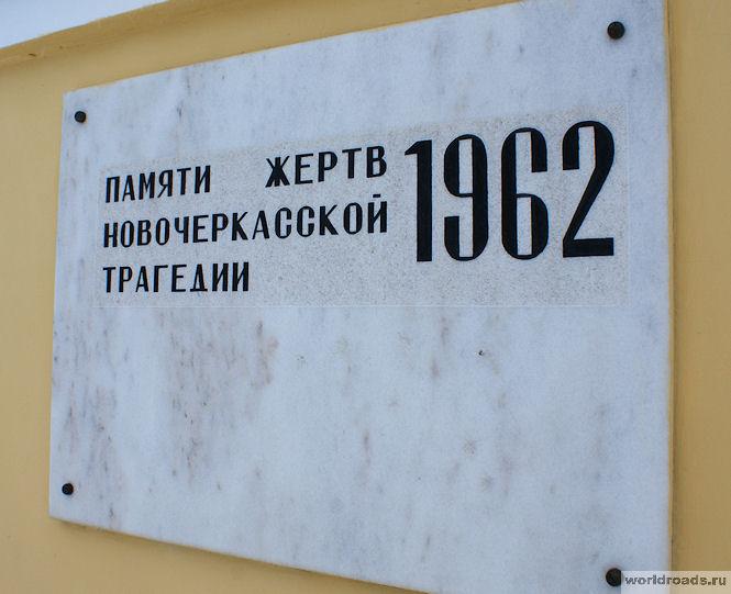 Мемориальная доска со следами пуль Новочеркасск