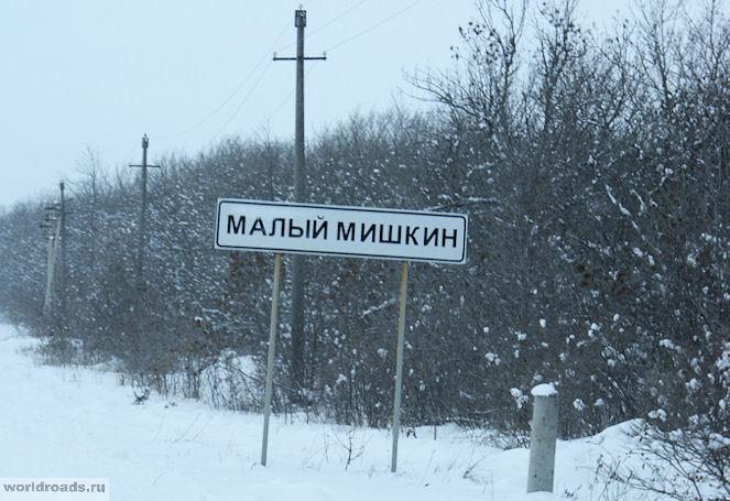Малый Мишкин