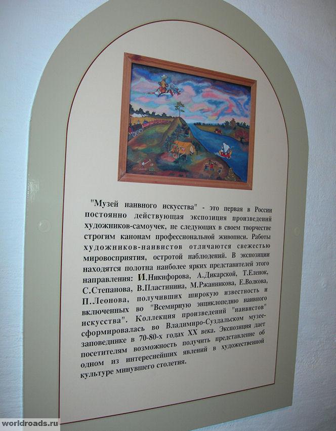 Музей наивного искусства России