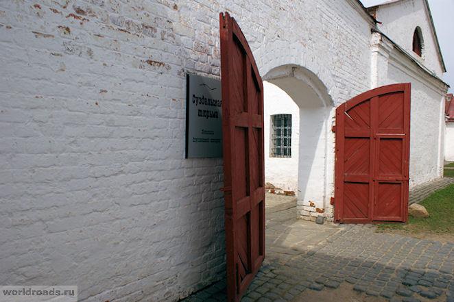 Суздальская тюрьма