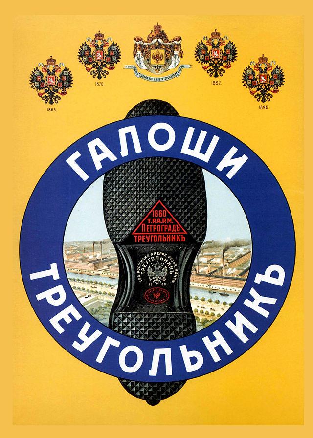 Красный треугольник Санкт-Петербург