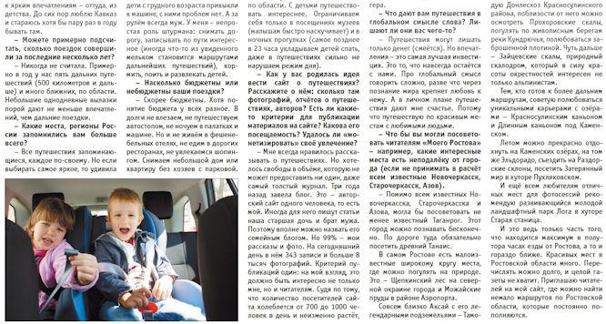 Газета Мой Ростов