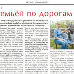 Интервью со мной в газете «Мой Ростов»