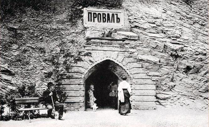 Провал Пятигорск старое фото