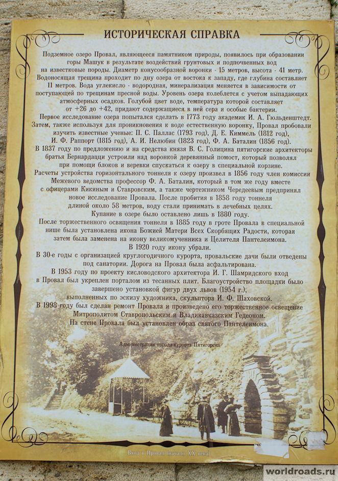 Провал Пятигорск