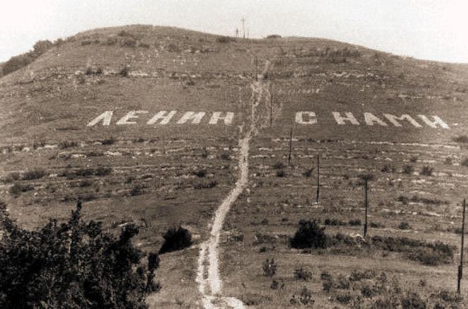 Надпись Геленджик Ленин с нами