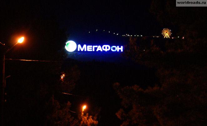Надпись Мегафон в Геленджике