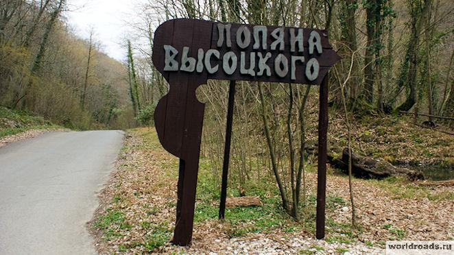Поляна Высоцкого Агурские водопады