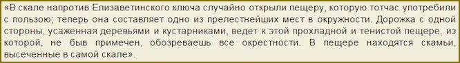 Грот Лермонтова в литературе