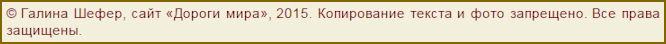 Копирайт
