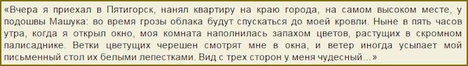 Пятигорск в литературе