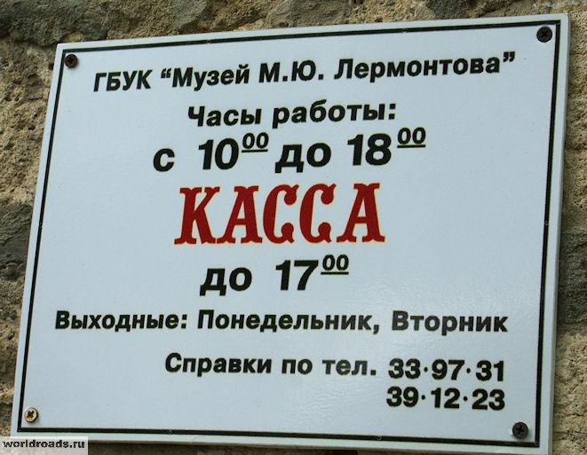 Домик Лермонтова Пятигорск
