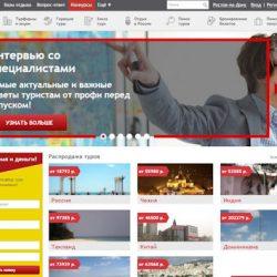 Полезный сайт для путешественников VipGeo