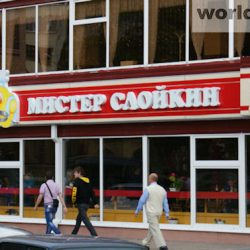 Кафе Пятигорска: Мистер Слойкин и Глясе