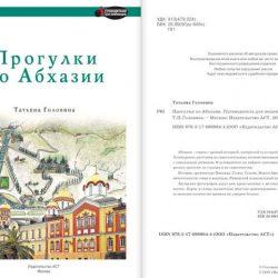 Новый путеводитель по Абхазии – лучший!