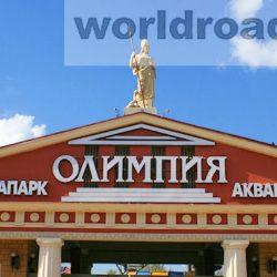 Чем необычен аквапарк Витязево «Олимпия»