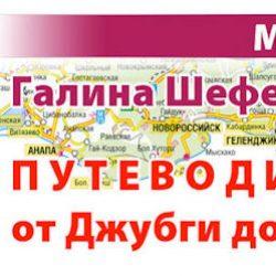 Мой путеводитель «Курорты Чёрного моря. От Джубги до Анапы»