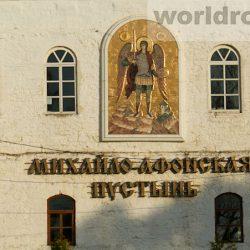 Михайло-Афонская пустынь в Адыгее