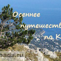 Осеннее путешествие по Крыму. Часть 1