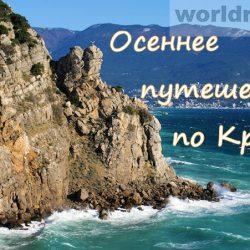 Путешествие по осеннему Крыму. Часть 2