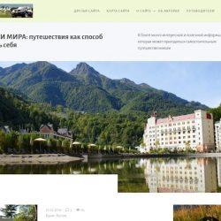 Новый дизайн блога «Дороги мира»