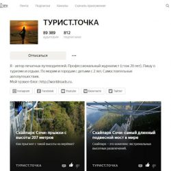 Можно ли трэвел-блогеру жить с Яндекс.Дзена?