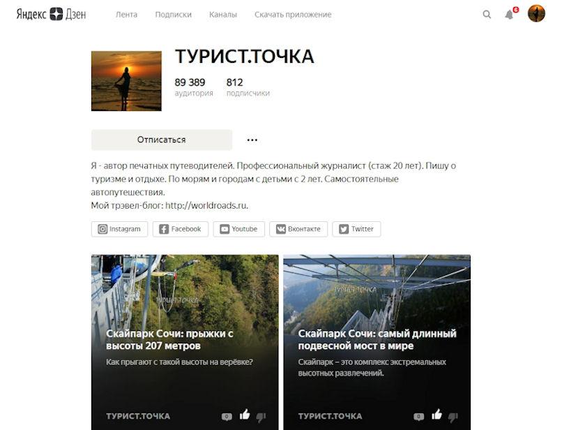 жить с Яндекс.Дзена