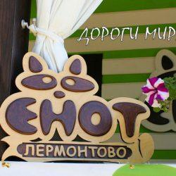 Кемпинг «Енот» в Лермонтово – отзыв