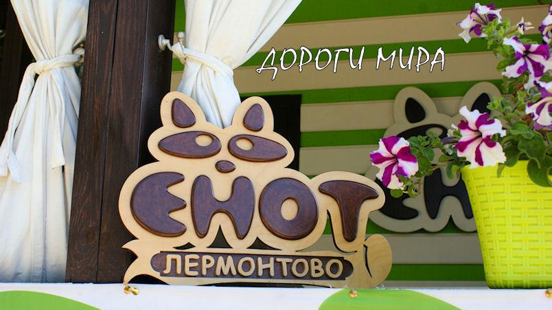 Кемпинг Енот Лермонтово