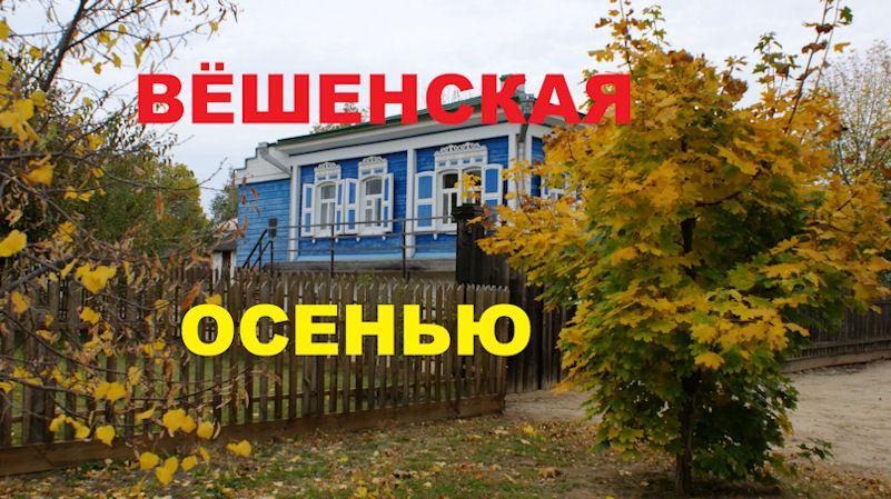 Вёшенская