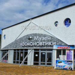 Музей Космонавтики в Архипо-Осиповке, где можно отведать космической еды