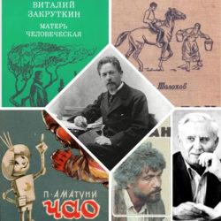 6 самых известных донских писателей